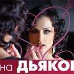 Анна Дьякова